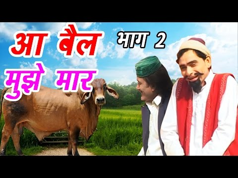 Shekh Chilli Ke Karname Part-2 | आ बैल मुझे मार | Hindi Funny Comedy Video