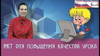 ИКТ для повышения качества урока