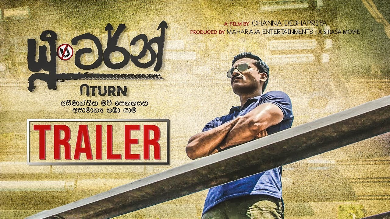 Download U Turn Movie | Official Trailer #1 | MEntertainments | NOW IN CINEMAS