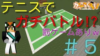 【学校生活】罰ゲームありのテニスバトルで勝利を勝ち取れ!?【マイクラ5話】
