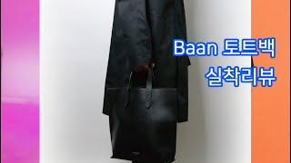 Baan(반) 토트백 …