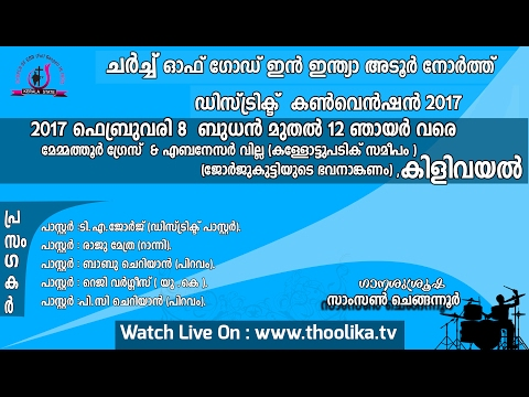 CHURCH OF GOD IN INDIA ADOOR NORTH DIST. CONVENTION 2017 | Day2
