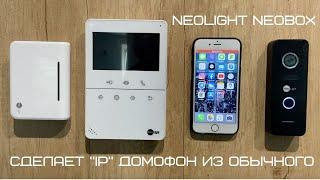 Обзор адаптера NeoLight NeoBox или как сделать из обычного - IP-домофон с дозвоном на моб.приложение