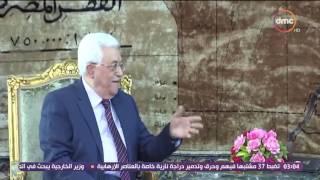 الأخبار - عباس في القاهرة اليوم للقاء السيسي غداً وإطلاعه على نتائج المشاورات مع واشنطن