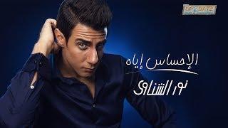 Nour El Shinawy - El Ehsas Eyah | نور الشناوي - الإحساس إياه