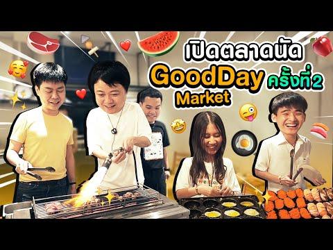 ยกตลาดของกินมาไว้ที่ออฟฟิศ กับ Goodday Market ครั้งที่ 2