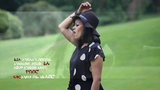 Martha Samuel (Tikuru Kenechu) ማርታ ሳሙኤል (ጥቁሩ ከነጩ) New Ethiopian Music 2018 (Official Video)