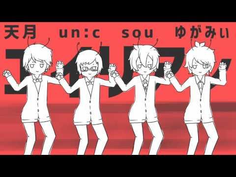 【8人合唱】エイリアンエイリアン // Alien Alien - Nico Nico Chorus