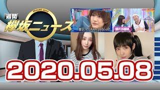 2020.5.8更新 感想や質問などは気軽にコメント欄にお願いいたします。 週間 欅坂ニュースという企画 毎週欅坂の活動やイベントに対してコメント...