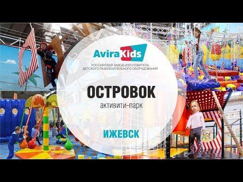 Активити-парк Островок г.Ижевск