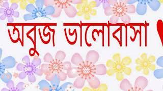obujhbhalobasha bangla natok অবুজ ভালোবাসা বাংলা নাটক