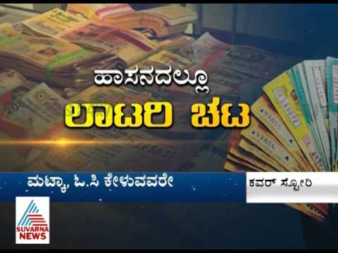 Illegal lottery scam | cover story | part2