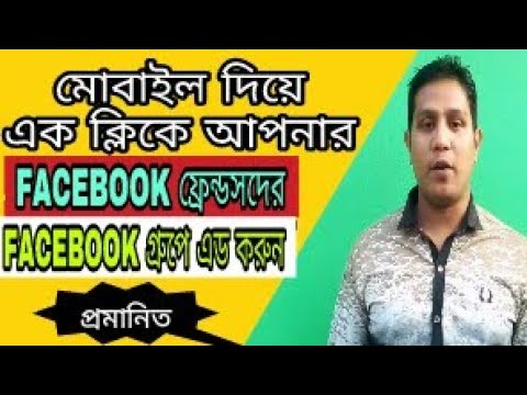Facebook group | Add all friends in facebook group | How to Add All Friend in Group