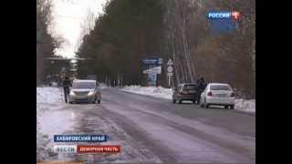 В Хабаровском Селе Совершено Нападение На Сотрудников ГИБДД. 2013