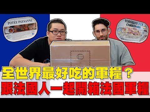 Unboxing French military provisions with a French!  (English substitle)