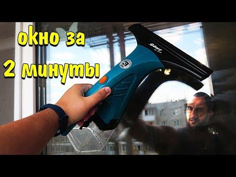 МУЖИК ПОМЫЛ ВСЕ ОКНА В КВАРТИРЕ! Пылесос для очистки стекол BSS-36-Li