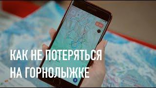 Как сориентироваться на горнолыжном курорте Алексей Чавкин Riders School