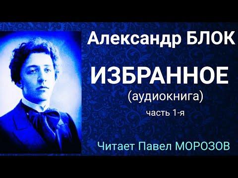 Александр БЛОК. ИЗБРАННОЕ. (аудиокнига лучших стихотворений) Часть 1-я. Читает Павел Морозов