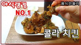 (음식만들기)치킨을 만드는 방법-feat 콜라?