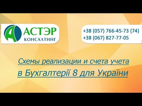 Схемы реализации и счета учета в 1С Бухгалтерии 8 для Украины