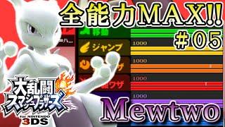 スマブラ3DS 全能力MAX達成!フィールドスマッシュ!ミュウツー(MewTwo)編 thumbnail