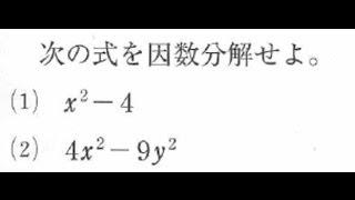 中学3年数学:2乗-2乗の因数分解
