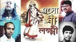 Eso Maa Laxmi - by Srijita Ghosh    Composed by Jogendra Nath Roy
