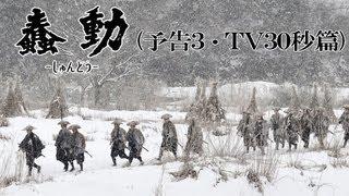 「蠢動-しゅんどう-」公式サイト http://www.shundou.jp 2013年1...