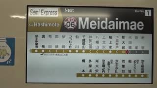 2016年9月14日撮影 区間急行橋本行 (中国・朝鮮語表記なし) 2画面化され...