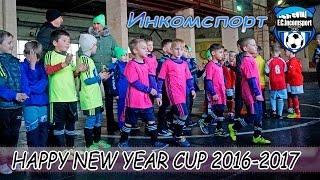 HAPPY NEW YEAR CUP 2016-2017 Ф. К. Инкомспорт