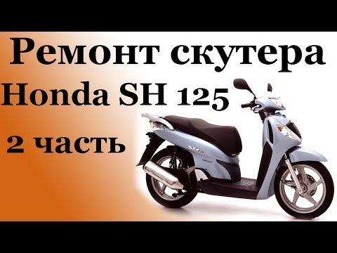 видео: СВОИМИ РУКАМИ: Ремонт скутера honda sh 125i 2часть