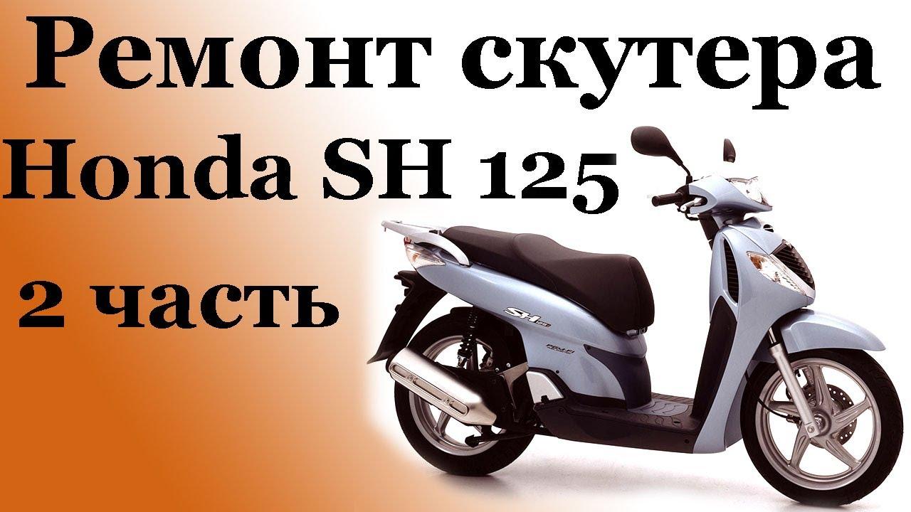 СВОИМИ РУКАМИ: Ремонт скутера Honda SH 125i 2часть