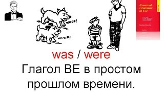 Глагол BE в Past Simple (прошлое простое) was / were