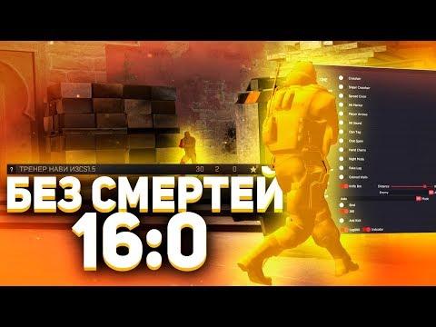 БЫВШИЙ ТРЕНЕР НАВИ ИГРАЕТ С ЧИТАМИ В CSGO БЕЗ СМЕРТЕЙ 16 0