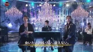 FNS歌謡祭 20181208 KinKi Kids 会いたい会いたい会えない 堂本光一 堂...