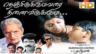 Tamil Cinema || Nenjirukkum Varai Ninaivirukkum || Full Length Tamil Film