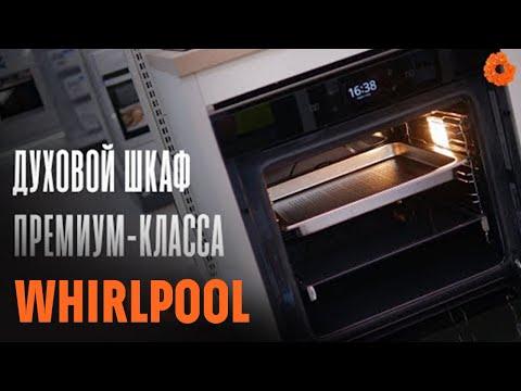 Духовой шкаф ПРЕМИУМ-серии от WHIRLPOOL | COMFY