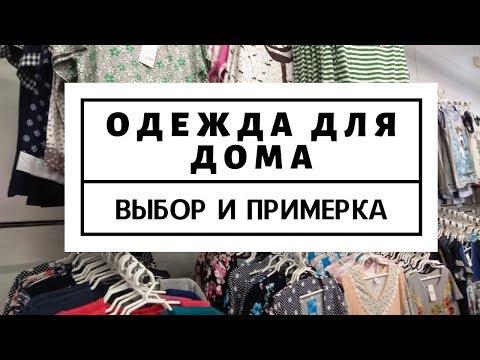 видео: ДОМАШНЯЯ ОДЕЖДА/ ВЛОГ ИЗ ПРИМЕРОЧНОЙ/ Одежда для дома