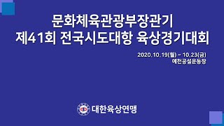 문화체육관광부장관기 제41회 전국시도대항 육상경기대회 …