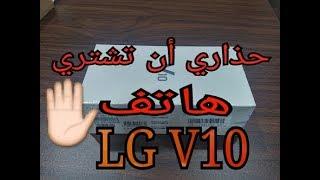 اقوى هاتف LG V10 يملك مشكلة لا حل لها احذر من شراء