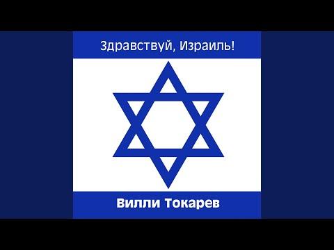 Israeli Medley (Попурри израильских песен)