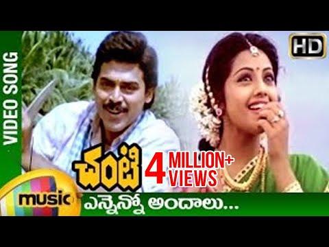 Chanti Telugu Movie Video Songs | Ennenno Andalu Telugu Video song | Venkatesh | Meena | Mango Music