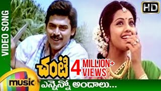 Chanti Telugu Movie Video Songs | Ennenno Andalu Telugu Video song | Venkatesh | Meena | Mango Music