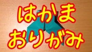 随時、新しい折り紙の折り方をアップしています。チャンネル登録はこちらへ! http://www.youtube.com/channel/UCL8lJrj41Y2g3D84G6VW8XQ?sub_confirmation=1 ...