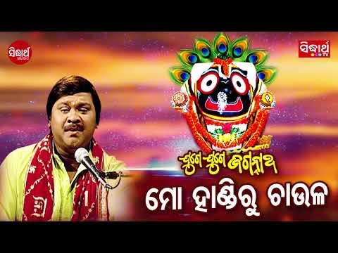 Mo Handiru Chaula - A Devotional Song By Pankaj Jal | 91.9 Sarthak FM | Sidharth Bhakti