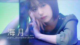 海月 feat asmi by okano_skywalker(Boom Trigger) Full MV