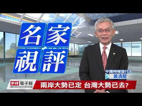 20171030 名家視評 黃清龍 兩岸大勢已定 台灣大勢已去?