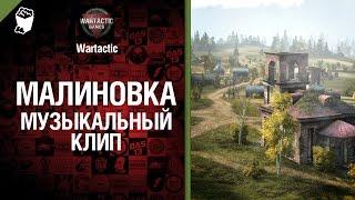 Малиновка - музыкальный клип от Студия ГРЕК feat. MC_Dnepr_&_L3NZ [World of Tanks]
