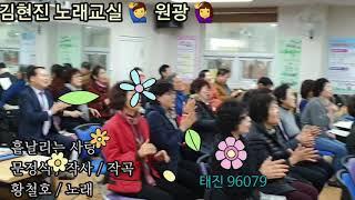 김현진 노래교실 ? 광주 금호 원광신협(월) ? 초대가…