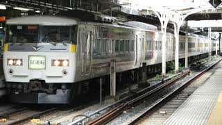 JR東日本 185系 東北縦貫線試運転 上野駅発車シーン